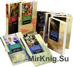 Эрих Мария Ремарк. Собрание сочинений в 19 томах