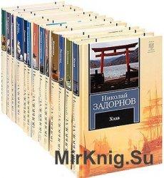 Николай Задорнов в 10 книгах