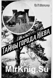Тайны города Киева