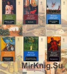 Жоржи Амаду в 11 томах