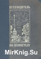 Путеводитель по Ленинграду