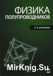 Физика полупроводников (4-е изд.)