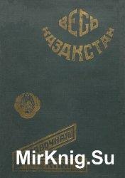 Весь Казакстан. Справочная книга. 1932 год