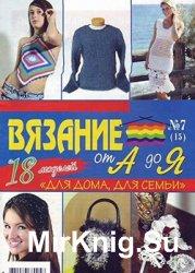 """Сборник газеты """"Вязание от А до Я"""" № 7, 2006"""