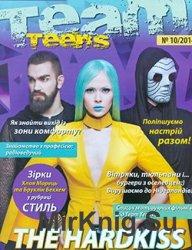 Team Teens № 10, 2014