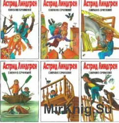 Астрид Линдгрен. Собрание сочинений в 7 томах