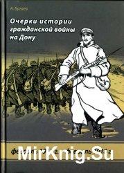 Очерки истории гражданской войны на Дону. Тома 1-3