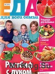 Еда для всей семьи № 2, 2016 | Украина