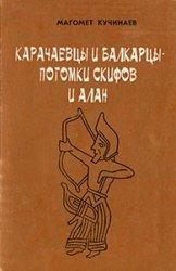 Карачаевцы и балкарцы - потомки скифов и алан