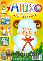Умійко № 4, 2009
