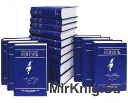 Н.В. Гоголь. Полное собрание сочинений и писем в 17 томах