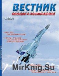 Вестник авиации и космонавтики №4 2001