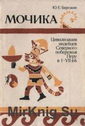 Мочика: Цивилизация индейцев Северного побережья Перу в I-VII вв.