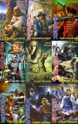 Историческое фэнтези. Сборник (151 книга)
