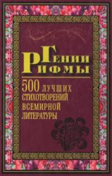 Гении рифмы. 500 лучших стихотворений всемирной литературы