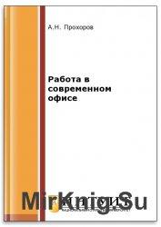 Работа в современном офисе (2-е изд.)