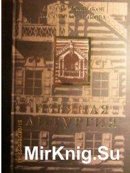 Избяная литургия, книга о Русской избе