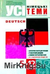 Усі німецькі теми з паралельним перекладом. 5-12 класи