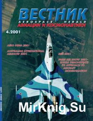 Вестник авиации и космонавтики №4 2001 специальный выпуск