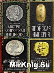 Величайшие империи человечества в 9 книгах