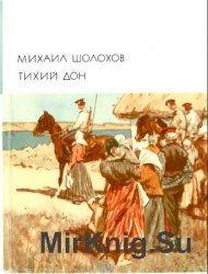 Библиотека всемирной литературы. Т. 198. Тихий Дон, кн. 1-2.