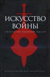 Искусство войны: Антология военной мысли