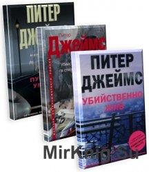 Рой Грейс . Серия в 11 томах