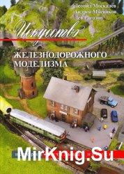 Искусство железнодорожного моделизма. Том 1 - История. Начальные навыки