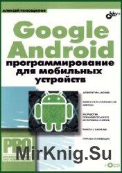 Google Android: программирование для мобильных устройств(+CD-ROM)
