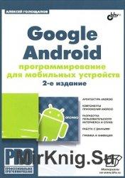 Google Android: программирование для мобильных устройств(+CD)