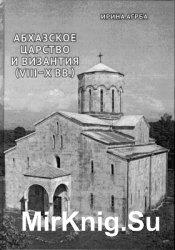 Абхазское царство и Византия (VIII-X вв.)
