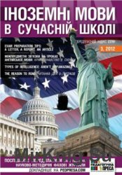 Іноземні мови в сучасній школі № 3, 2012