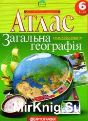 Загальна географія Атлас-хрестоматія. 6 клас