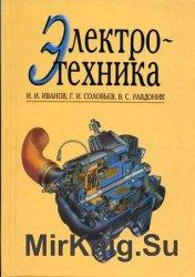 Электротехника (6-е изд.)