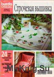 Burda special E501, 1998. Строчевая вышивка