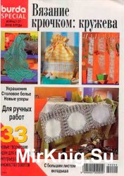 Burda special. E504, 1998. Вязание крючком: кружева