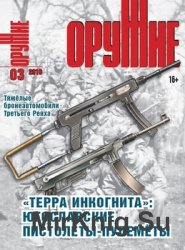 Оружие №3 2016