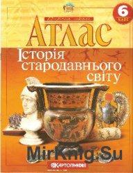 """Атлас """"Історія стародавнього світу"""". 6 клас"""