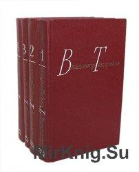Тендряков В.Ф. - Собрание сочинений в четырех томах