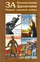 За балканскими фронтами Первой мировой войны