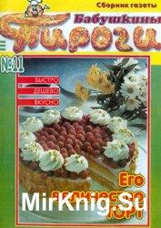 """Сборник газеты """"Бабушкины пироги"""" № 11, 2005"""