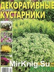 Декоративные кустарники - СВ газеты «Хозяин» № 9 СВ, 2015