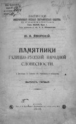Памятники галицко-русской народной словесности. Выпуск 1