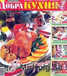 Добра кухня № 12, 2014