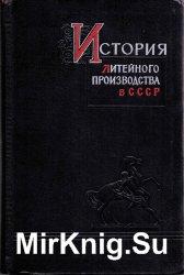 История литейного производства в СССР