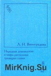 Народная демонология и мифо-ритуальная традиция славян