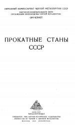 Прокатные станы СССР