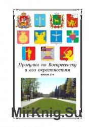 Прогулки по Воскресенску и его окрестностям. Книга 1