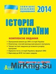 Історія України. Комплексне видання. ЗНО - 2014