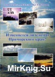 Изменяется ли климат Приморского края?